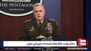 تشکر وزارت دفاع ایالاتمتحده از شهرداری تهران