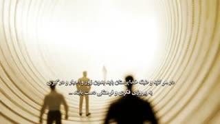 لایه ها و سطوح جهان انسانی و شکل گیری طبقات (روحانی)
