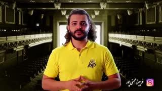 فیلم دیدن بهتره یا کتاب خوندن!؟ ویدیو انگیزشی از فریبرز محسنی پور