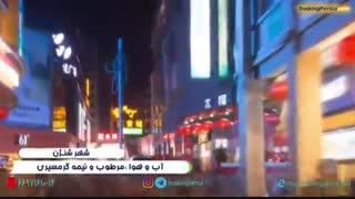 شهر شنژن چین، منطقه ای آزاد برای تاجران - بوکینگ پرشیا