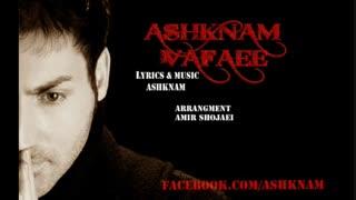 آهنگ اشکنام وفایی به نام غمو غصه Ashknam Vafaei
