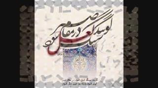 مقام والای عشق(متن خوانی دکتر رمضانی به همراه بانو مهردادی)