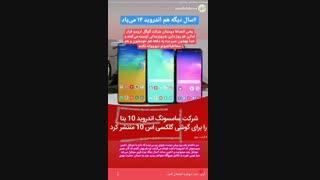 استورهای اینستاگرام صفحهرسمی یوسففاطمه