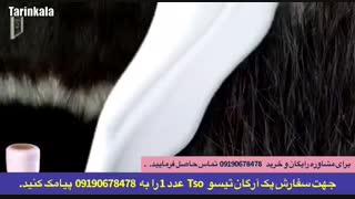 پک مراقبت از موی سر آرگان تیسو|09190678478| روغن آرگان تیسو