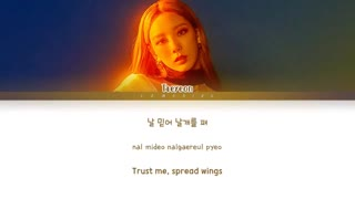 متن آهنگ Find Me از Taeyeon