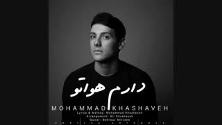 Mohammad Khashaveh - Daram Havato | محمد خشاوه -  دارم هواتو