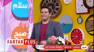 شوخی مجری «سلام صبح بخیر» با باجناق ابوبکر البغدادی