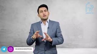 مشاور سلامتی کسب و کار از زبان مجید رشیدی