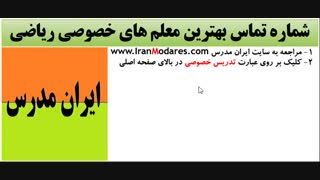 شماره بهترین مدرسین ریاضی در سایت تدریس خصوصی ایران مدرس