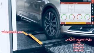 دستگاه تست و معاینه فنی خودرو سیار ، تست لاین مدل MOT4001 | دمو | ویل تک