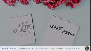 قالب پاورپوینت پرمیوم فارسی آرامش طبیعت