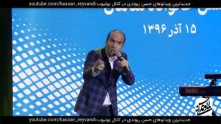 حسن ریوندی - گلچین کنسرت 2019