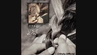 آهنگ جدید و زیبای محمد دیوتی با نام خانوم , Mohammad DUTY – Khanom
