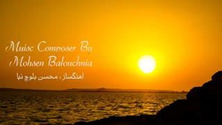 موسیقی ( بی کلام ) آهنگساز : محسن بلوچ نیا