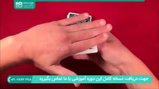 5 تا از بهترین ترفندهای شعبده بازی با کارت