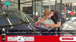 رفع خط و خش بدنه خودرو با استفاده از پولیش های سوناکس - گنجی پخش