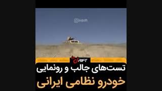 خودروی نظامی تاکتیکی  رویین تن  ساخت ایران