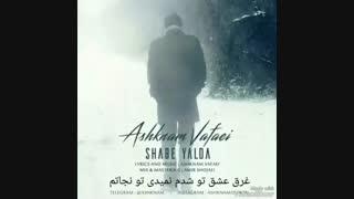 آهنگ اشکنام وفایی به نام شب یلدا Ashknam Vafaei