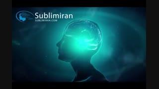 سابلیمینال درمان افسردگی - درمان افسردگی شدید و خفیف با کمک ضمیر ناخودآگاه