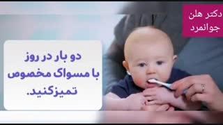 رعایت بهداشت  دندان کودکان