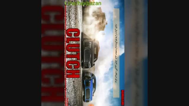 مود بازی کلاچ 1.97 (Clutch) - بازی ایرانی کلاچ - اندروید + مود (سکه بینهایت رایگان) | هگزبازان
