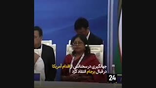 جهانگیری در اجلاس همکاریهای شانگهای بر چندجانبهگرایی تاکید کرد