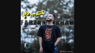آهنگ جدید و زیبا از فرزان شهاب با نام آشوب دلم , Farzan Shahab - Ashobe Delam
