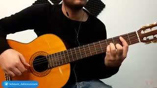 ملودی خواب ستاره از عارف با گیتار نت و تبلچر بهنام