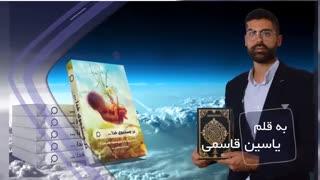 اثبات وجود خدا از طریق معجزات علمی قرآن