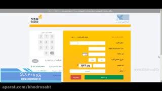 آموزش نحوه ثبت نام سایت ایران خودرو (ترفند های ثبت نام)