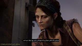 قسمت سوم داستان the last of us با زیرنویس فارسی