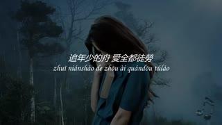 追尋年少的光 Lyrics]