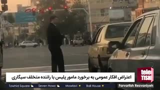 اعتراض افکار عمومی به برخورد پلیس با راننده متخلف سیگاری