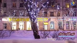 میکس آهنگ روسی آیکو آیکو به همراه شفق قطبی و طبیعت زمستانی روسیه