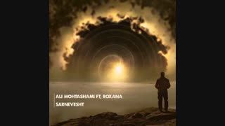 Ali Mohtashami Ft Roxana - Sarnevesht | آهنگ جدید علی محتشمی و رکسانا به نام سرنوشت