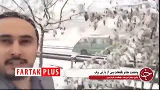بارش برف تهران را قفل کرد/ شهرداری تهران غافلگیر شد