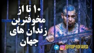 ۱۰ تا از مخوفترین زندان های جهان