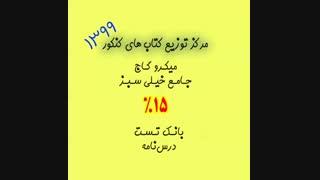 حمید هیراد - کتاب های کنکوری - خانه کتاب دقیق