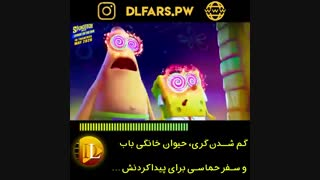 تریلر فیلم The SpongeBob 2020