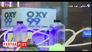 کافهای در دهلی نو که تنفس با اکسیژن میفروشد!