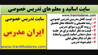 سایت اساتید و معلم های تدریس خصوصی - ایران مدرس
