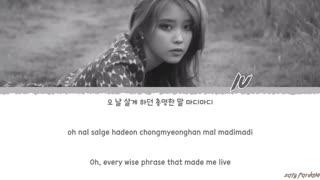 آهنگ جدید The Visitor از آیو IU آلبوم Love Poem / آی یو