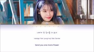 آهنگ جدید Blueming از آیو IU آلبوم Love Poem / آی یو