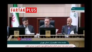 استاندار تهران: فقط گوجه فرنگی گران شده، کمی هم آهن