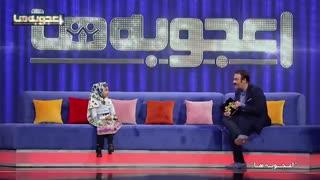 برنامه اعجوبه ها مهران غفوریان قسمت 3 - قسمت سوم