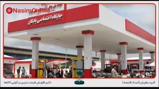 تاثیر افزایش قیمت بنزین بر گرانی کالاها