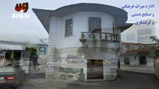 ساختمانهای قدیمی تنکابن