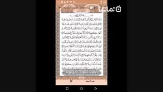 Keeping Holy Quran