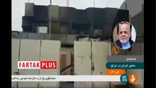 توضیحات سفیر ایران در عراق درباره حمله به کنسولگری کشورمان در نجف