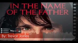 موسیقی متن فیلم به نام پدر اثر ترور جونز (In the Name of the Father)